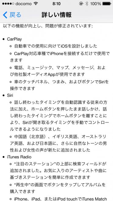 iOS7.1-02