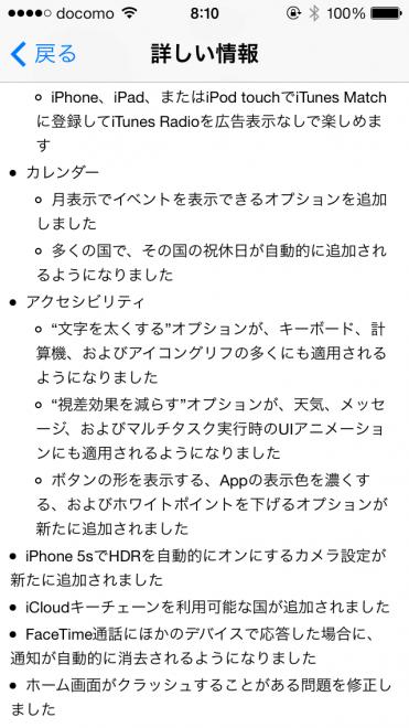 iOS7.1-03