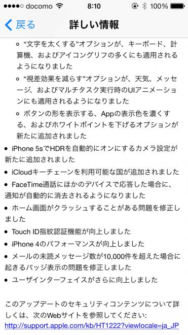 iOS7.1-04