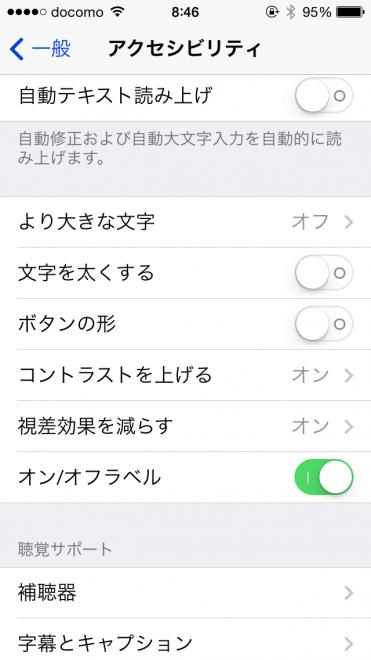 iOS7.1-05