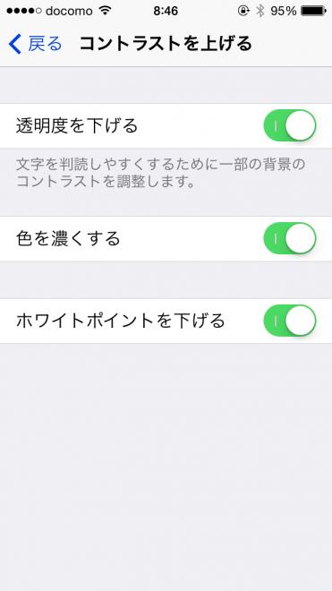 iOS7.1-06