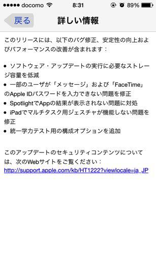iOS8-1-3-01