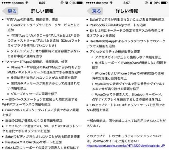 iOS8.1-03