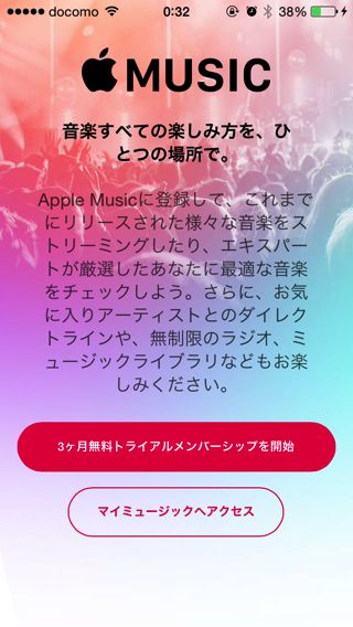 iOS8.4-Apple Music