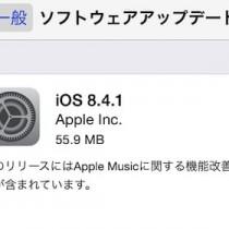 iOS8.4.1がリリース。多数の脆弱性とApple Musicの不具合を修正するアップデート