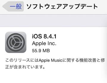 iOS8.4.1のアップデート内容