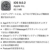iOS9.0.2が公開。5点の不具合の修正、その他セキュリティアップデート