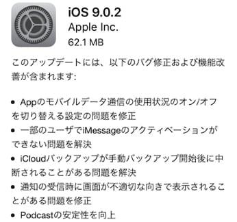 iOS9.0.2の内容