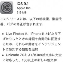 iOS9.1がリリース。Live Photosの改良、未読メール誤表示バグの修正、セキュリティアップデート