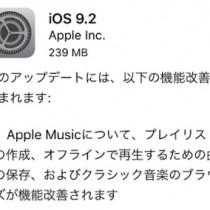 iOS9.2をiPhone6sとiPadmini2に入れたけど動作に問題なし