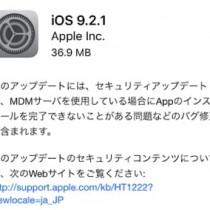 iOS9.2.1をダウンロード。内容はセキュリティアップデートのみで新機能なし
