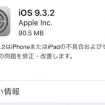 iOS9.3.2がリリース。アップデートの必要なし、iPadでは起動不能の不具合も