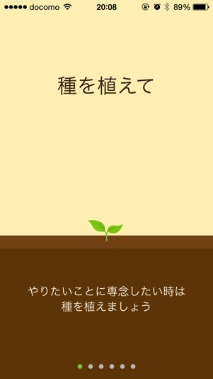 iPhone-apps-forest01