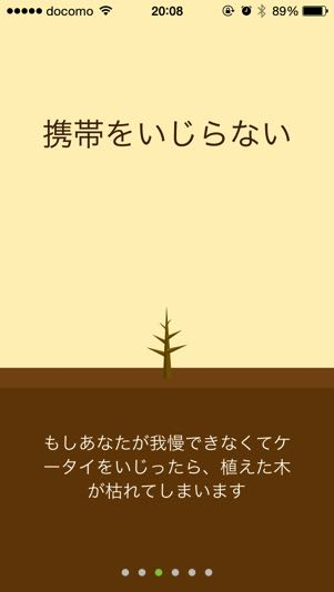 iPhone-apps-forest03