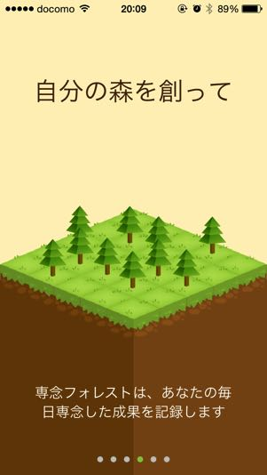 iPhone-apps-forest04