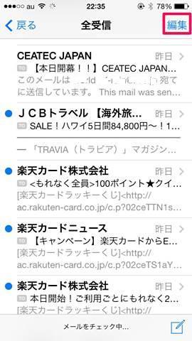 ios7-mail04