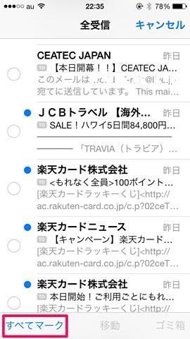 ios7-mail05