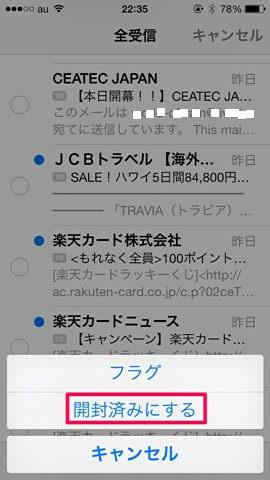 ios7-mail06