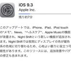 iOS9.3リリース。日付設定バグやバッテリー残量表示の不具合を修正