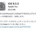 iOS9.3.3がダウンロード可能に。急いでアップデートする必要なし