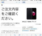 予約したらいつ届く?iPhone7 / iPhone7 Plusの人気色は最短1ヶ月、最大2ヶ月待ち