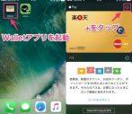 iPhoneのApple Pay・QUICPay・iDのクレジットカード設定手順と使い方