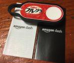 Amazonダッシュボタンの使い方・初期設定・無効化の手順