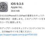 iOS10.2.1は簡単なバグ修正。セキュリティの不具合を改善するマイナーアップデート