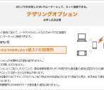 auのiPhone規制が7.5GBではなかった件。あと孫さんまとめ