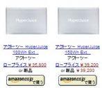 HyperJuiceの半額!MacbookAirの充電モバイルバッテリー