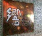 新宿のランチは「響」がおすすめ。優しい味の和食でリラックス