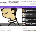 歌舞伎町のぼったくりについてまとめた弁護士のブログが凄い