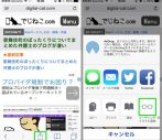 iPhoneのSafariでページをオフラインに保存し「あとで読む」手順