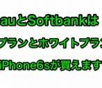 ソフトバンクとauは旧料金プラン(ホワイトプラン・LTEプラン)でiPhone6sを購入可能